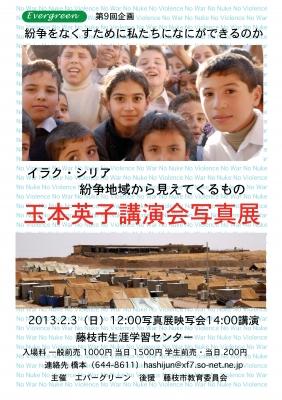 2013_0203ポスター