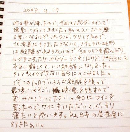 上野友希5