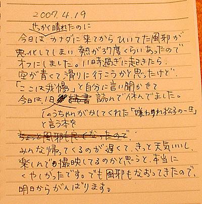上野友希7