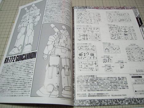 MG 1/100 ガンキャノン