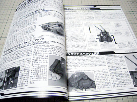 MG RX-75 ガンタンク