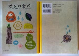 『乙女の金沢』第8刷