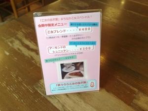 東出珈琲店 乙女ブレンド
