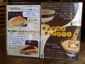 東出珈琲店 デザート