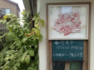 寺町大丸堂の看板
