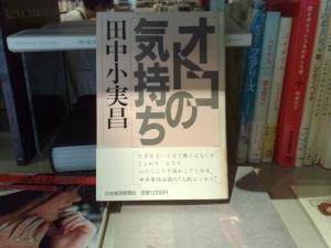 『オトコの気持ち』田中小実昌