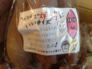 広瀬家のさつまいも 焼き芋