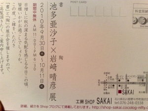 工房shop SAKAI