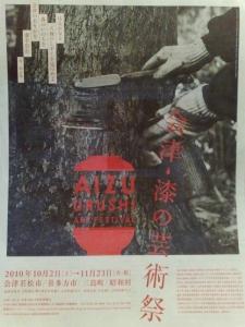 会津 漆の芸術祭