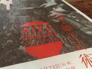 会津 漆の芸術祭 赤印刷