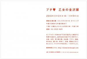 銀座三越8階リミックススタイル