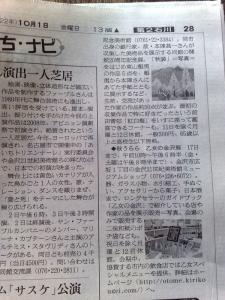 朝日新聞 乙女の金沢展