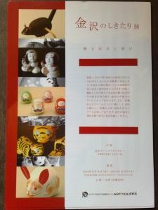 金沢のしきたり展 アートグミ