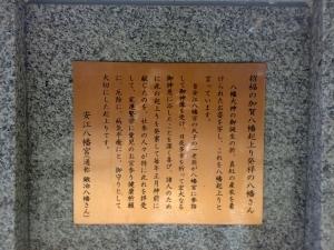 加賀八幡起上りの石像