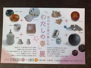 石川の工芸展