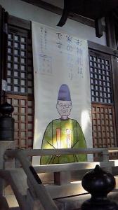 赤池佳江子 神社のフラッグ