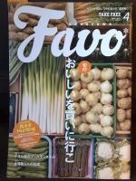 Favo 表紙