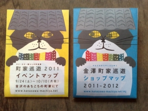 町家巡遊2011