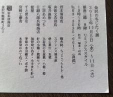 銀座三越リミックススタイル
