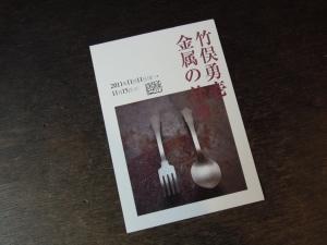 竹俣勇壱 個展
