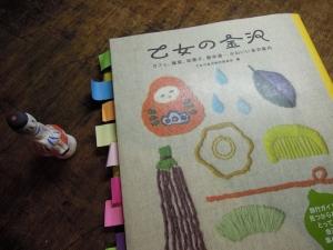 乙女の金沢 復刊