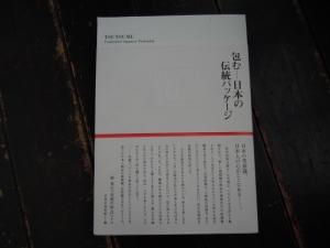 『包む—日本の伝統パッケージ』