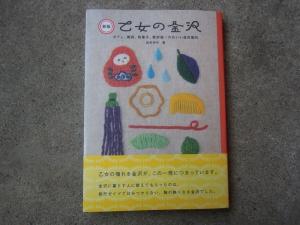 新版 乙女の金沢