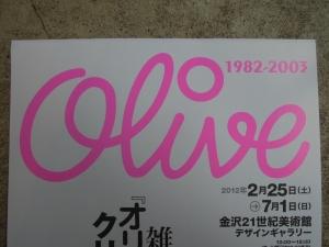 Olive展 金沢21世紀美術館
