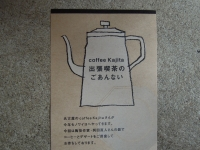 coffee Kajita ノワイヨ