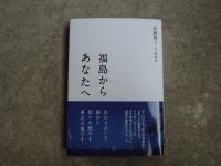 『福島からあなたへ』