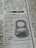 春ららら 朝日新聞