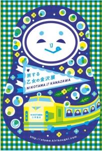乙女の金沢展 ニコタマ