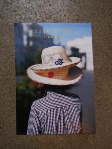 スソアキコ帽子展