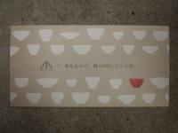 輪島キリモト金沢店