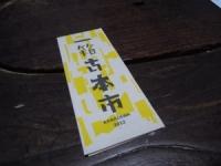 一箱古本市 金沢