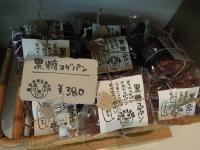古川商店 コゲパン