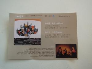 Jaaja ライブ コラボン
