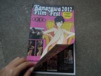 金沢映画祭
