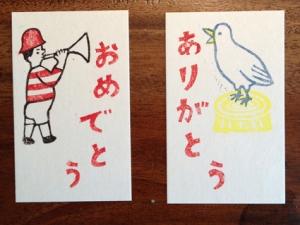赤池佳江子 絵カード