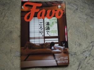 Favo 乙女の金沢展
