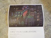広島84 銀河鉄道の夜