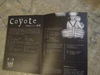 coyote オヨヨ書林 柴田元幸