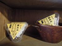米あめナッツ ニワトコ