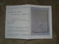 白鷺美術 金沢小町