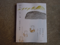 雲のうえ 書籍
