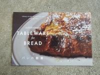 パンの器展 Jikonka seki
