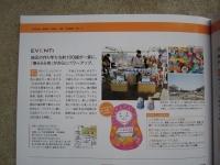 雑誌 金澤 掲載 春ららら市 乙女の金沢