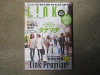 雑誌 Link 春ららら市