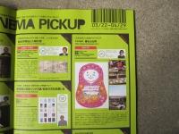 雑誌 Link 乙女の金沢