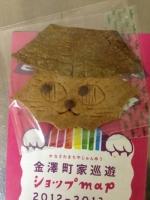 町家猫クッキー 新関るいさん